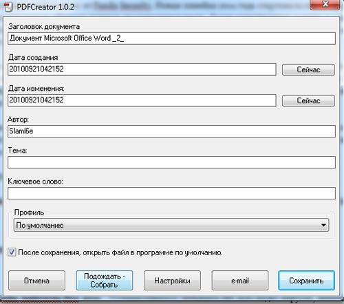 конвертер pdf