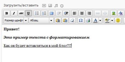 скопировать текст без форматирования