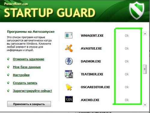 start up-Guard