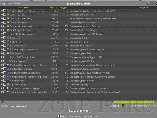 Mooo DiscCleaner - очистка диска от мусора