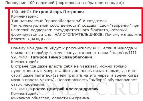 """Пираты России вручают депутатам Госдумы """"черную метку"""""""