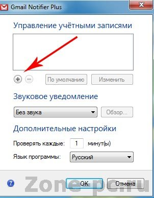 Gmail Notifier Plus оповестит о новых письмах Gmail