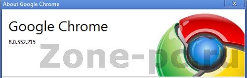 google-chrome-8 полная установка