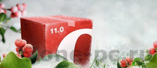 Opera 11 в подарок верным фанатам
