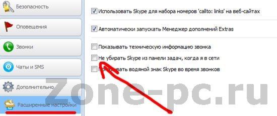 Как убрать скайп с панели задач