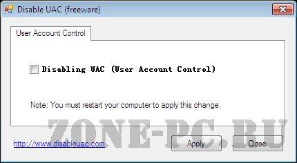 Отключить UAC в один клик