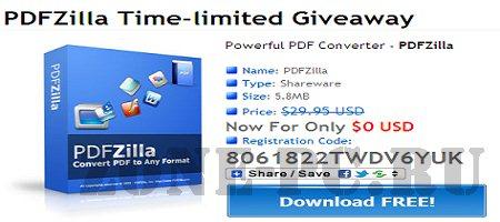 PDFZilla дарит пол месяца в подарок