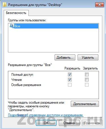 Как сменить фон рабочего стола в Windows 7 Начальная