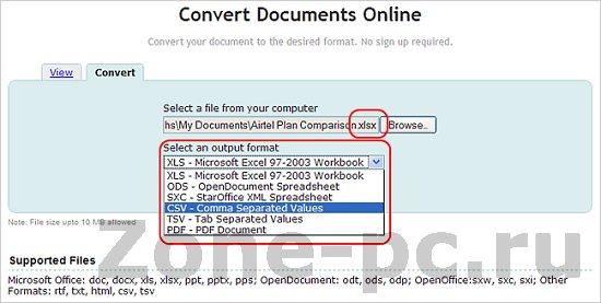 Конвертация и просмотр документа online
