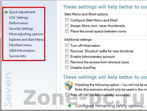 Оптимизация Windows 7 с Sunrise Seven