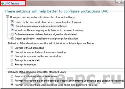 Настройки UAC в Windows 7