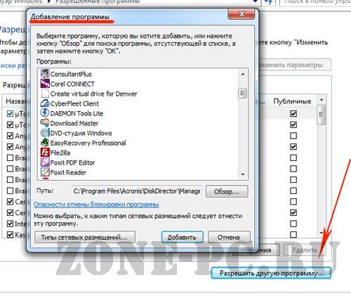Настройка брандмауэр Windows 7