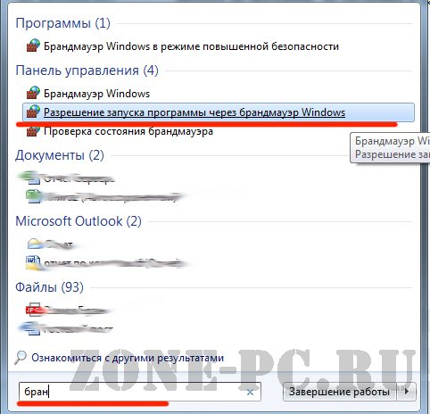 Настройка брандмауэра Windows 7