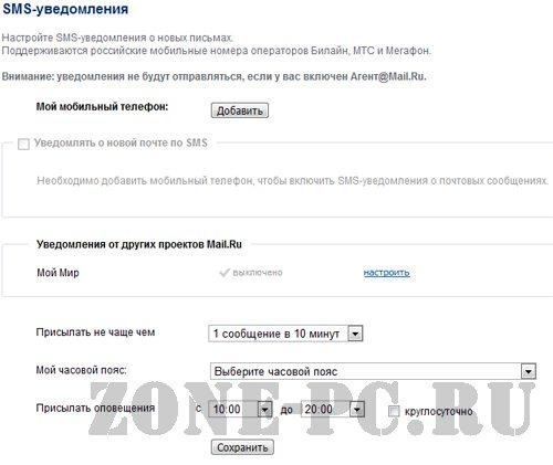 СМС уведомления о новых событиях в Почта@Mail.ru
