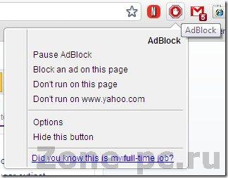 Заблокировать показ рекламы