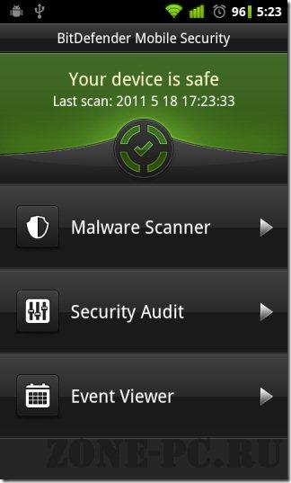 бесплатный антивирус Android
