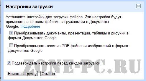 google docs документы