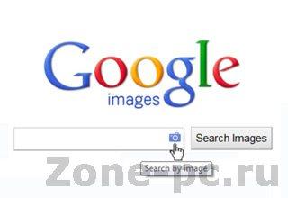 Отныне Google умеет искать по картинкам