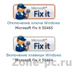 Как отключить кнопку Windows