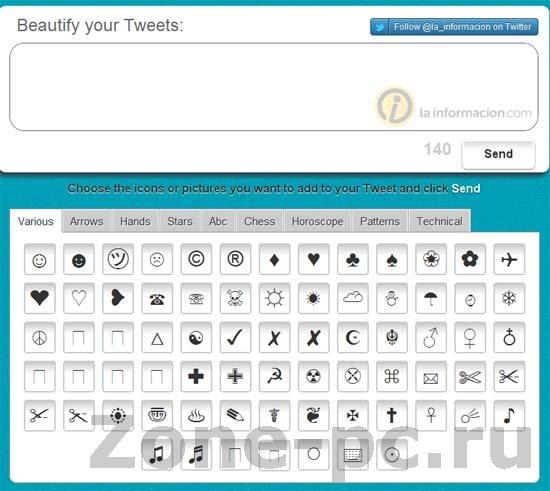 вставить символы в твиттер