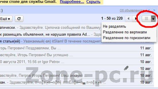область просмотра писем gmail
