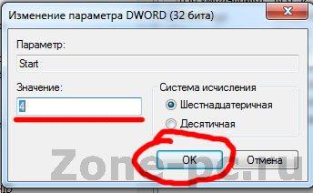 Как отключить usb порты через реестр
