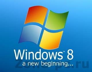 Скачать Windows 8