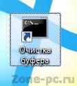 Как очистить буфер обмена в Windows