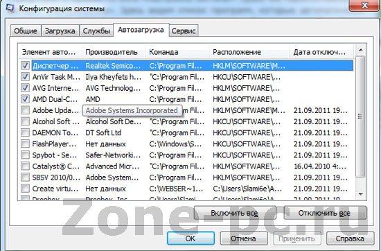 автозагрузка Windows 8