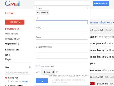 интерфейс gmail