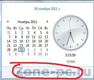 Отключить перевод часов в Windows