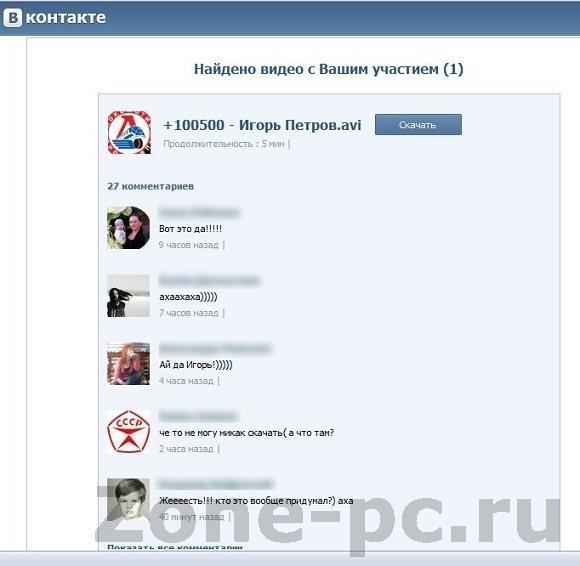 Пример увода ваших логинов и паролей от страниц Вконтакте