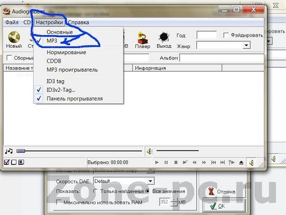 как конвертировать wav в mp3