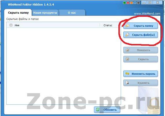WinMend: Скрываем папки в Windows 7 на раз-два!