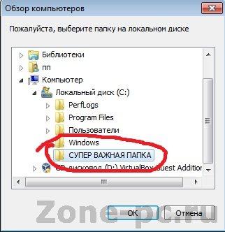 скрыть папки и файлы