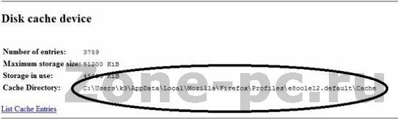 Кэш файлы Mozilla Firefox
