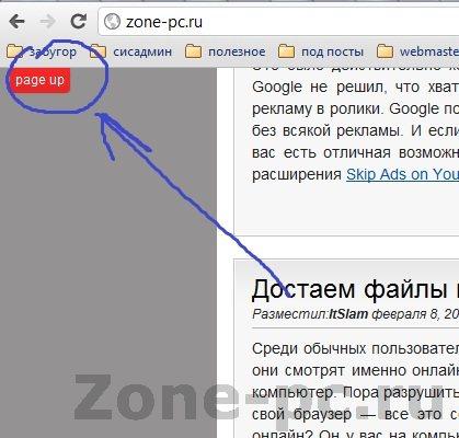 Добавляем кнопку наверх на все страницы в Google Chrome