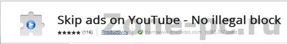 пропустить рекламу на youtube