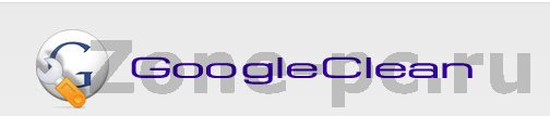Google Clean: Защищаем личные данные от Google
