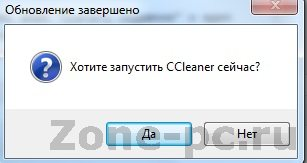 CCEnhancer: Расширяем функционал чистильщика системы CCleaner!