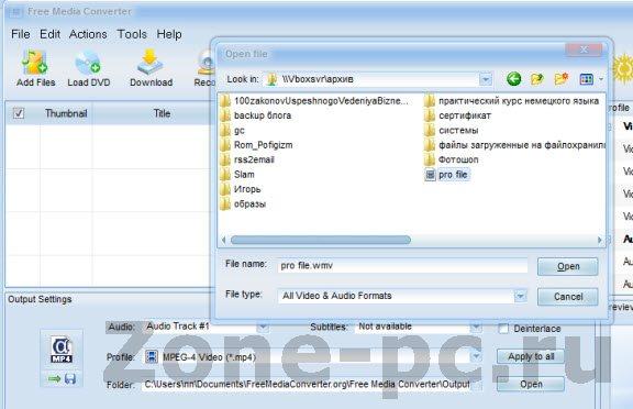 Free Media Converter: Конвертирование, редактирование, загрузки и запись видео