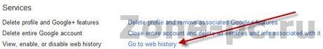 Удалить историю веб-поиска из профиля Google
