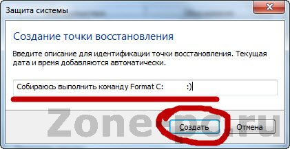 как создать точку восстановления Windows 7
