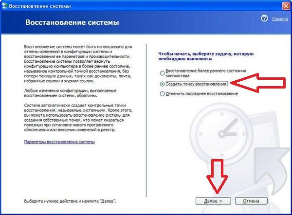 как создать точку восстановления Windows XP