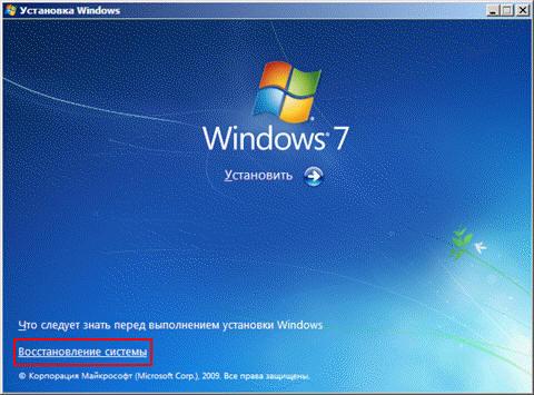 Acronis вызвал ошибку 0xC0000225 при загрузки Windows 7