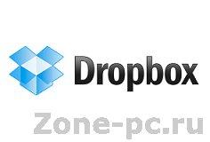 DropBox и 16 Гигабайт за привлеченных друзей