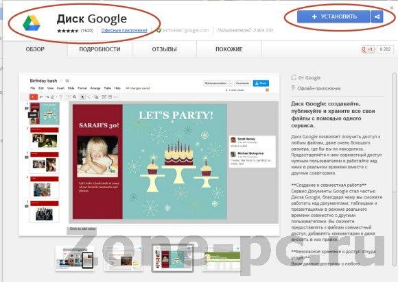 Как использовать Google Docs в Offline [автономный режим]