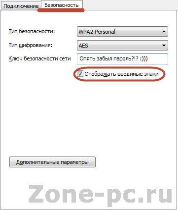Как посмотреть пароль своей сети Wi-Fi [Забыл пароль!]