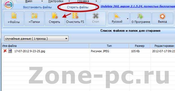Удаляем файлы без возможности восстановления с помощью Undelete 360