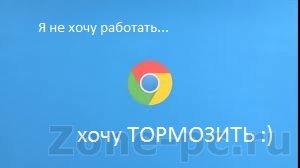 Тормозит Гугл Хром